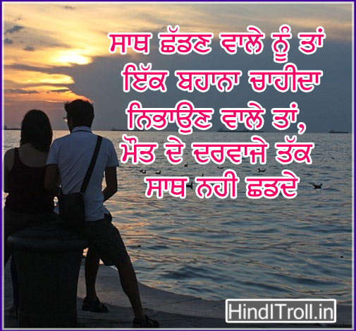 Punjabi Sad Quote: Download Punjabi Sad Quotes Wallpapers Gallery