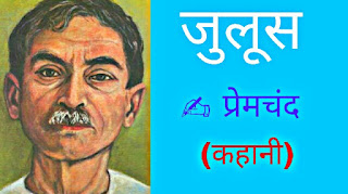 Premchand juloos, story juloos hindi, premchand kahani juloos, juloos story in hindi, full story juloos,