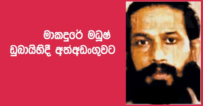 https://www.gossiplankanews.com/2019/02/makandure-madush-arrested.html