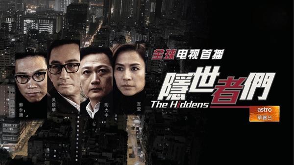 Phim ẩn thế giả môn Hong Kong