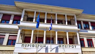 Ειδική Συνεδρίαση Περιφερειακού Συμβουλίου Για Τον Απολογισμό 2017