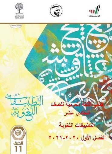 كتاب اللغة العربية للصف الحادى عشر– التطبيقات اللغوية - الفصل الأول 2020-2021