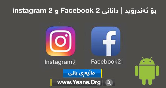 ئهندرۆید | فێركاری چۆنیهتی  دانانی Facebook 2 و instagram 2
