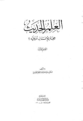 العلم الحديث حجة للانسان أم عليه - عبد الله عبد الرحيم العبادي