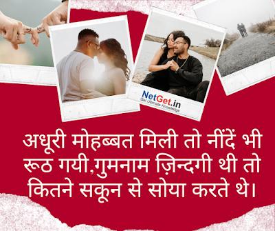 Heart Touching Shayari in Hindi, Heart Touching Status in Hindi