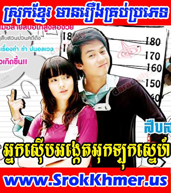 អ្នកស៊ើបអង្កេតអុកឡុកស្នេហ៍ - Khmer Movie - Movie Khmer