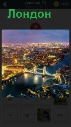 Освещенный город, вид сверху на Лондон