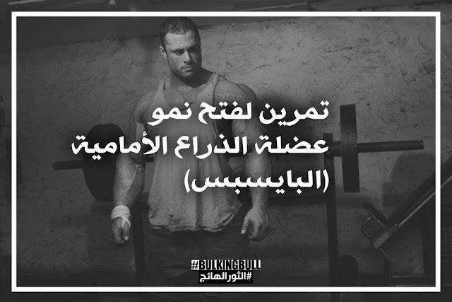 تمرين لفتح نمو عضلة الذراع الأمامية (البايسبس)