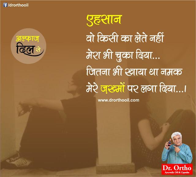 Alfaaz Dil Se in Hindi - हिंदी शायरी