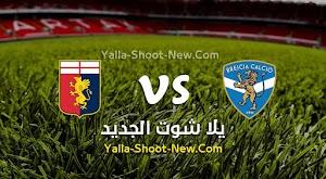 نتيجة مباراة بريشيا وجنوى اليوم بتاريخ 27-06-2020 في الدوري الايطالي