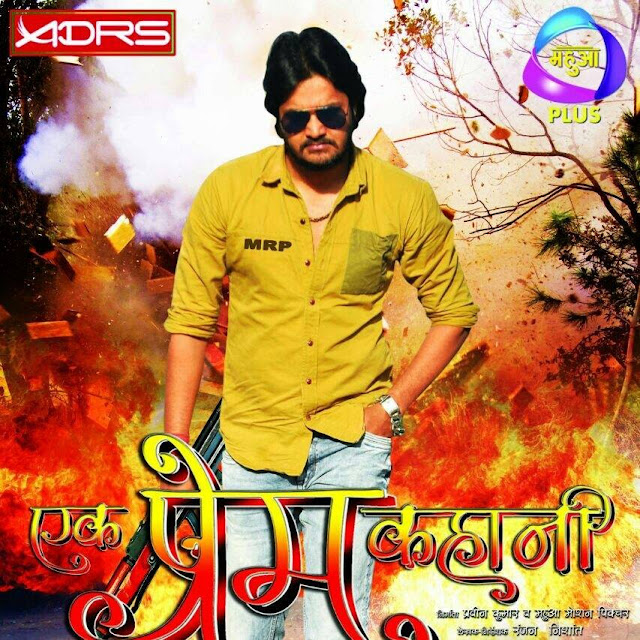 Ek Prem Kahani (Bhojpuri) Movie Star casts, News, Wallpapers, Songs & Videos