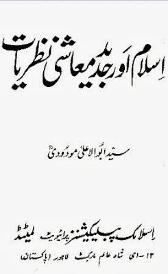 Islam aur Jadeed Maashi Nazaryat