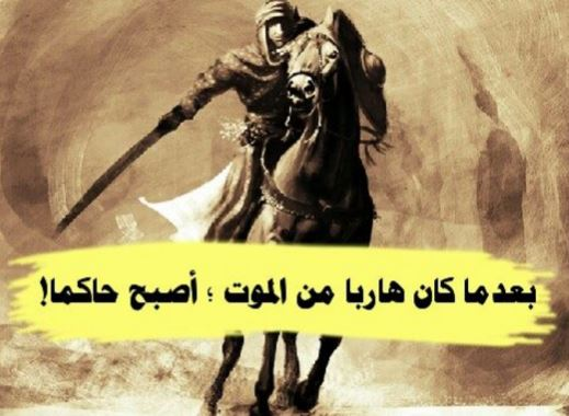 الرجل الذي هرب فأصبح سلطانا