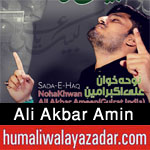http://www.humaliwalayazadar.com/2016/09/ali-akbar-amin-nohay-2017.html