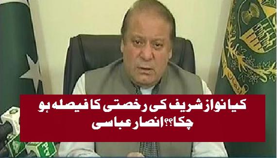 Kia Nawaz Sharif ki rukhsati ka faisal ho chuka hai - by Ansar Abbasi