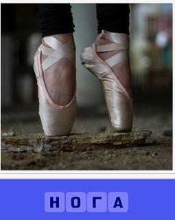 нога балерины в пуантах на цыпочках стоят