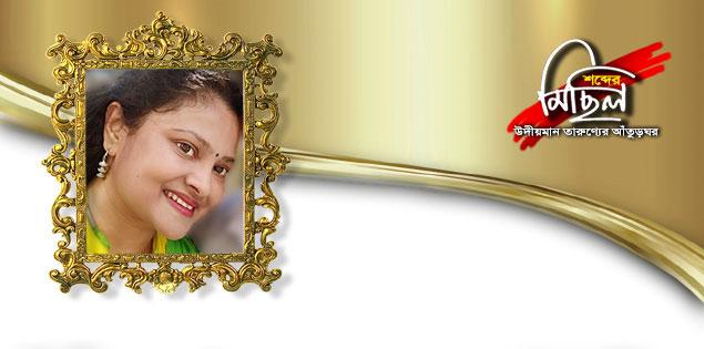রত্না দাশগুপ্ত আইচ