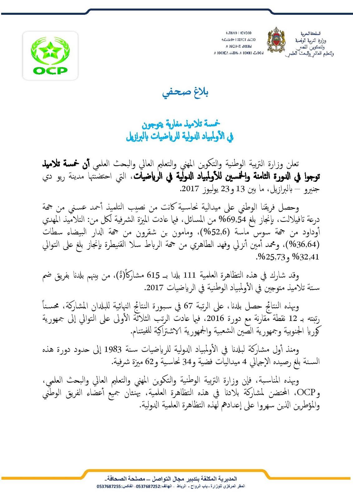 بلاغ خمسة  تلاميذ مغاربة يتوجون في الأولمبياد الدولية للرياضيات بالبرازيل