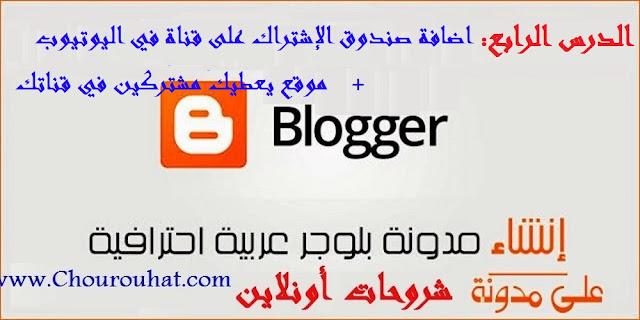 دورة احتراف | الدرس4 اضافة صندوق الإشتراك على قناة في اليوتيوب + موقع يعطيك مشتركين في قناتك