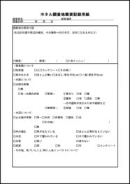 ホタル調査地概要記録用紙 004