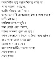 Tor Sathe lyrics Generation Aami