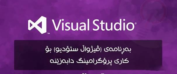 بهڕنامهی (Visual Studio)ڤیژواڵ ستودیوی نوێ بۆ كومپیوتهرهكهتان دابهزێنن