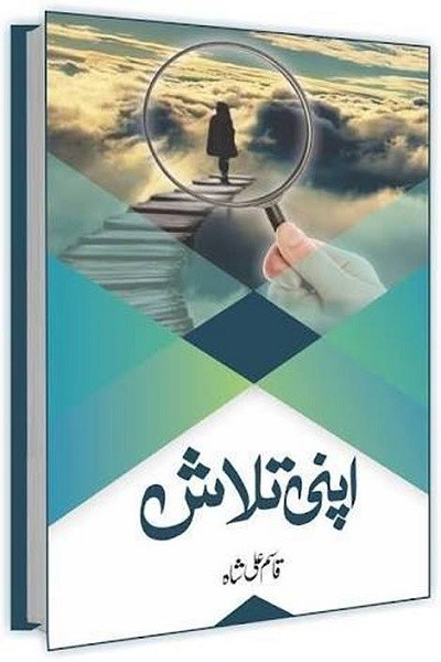 Apni Talash Book By Qasim Ali Shah Pdf Free Download