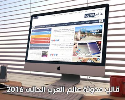 قالب مدونة عالم العرب الحالي 2016