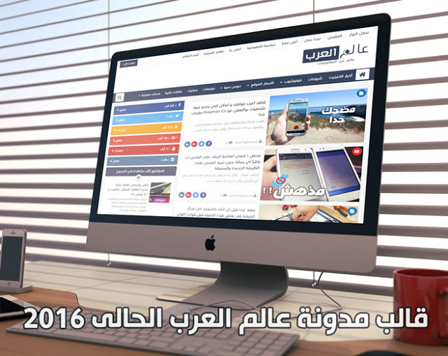 تحميل قالب مدونة عالم العرب الحالي 2017