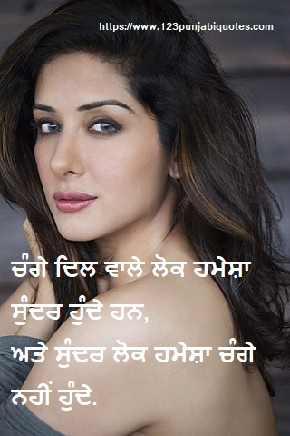 Love Quotes in Punjabi