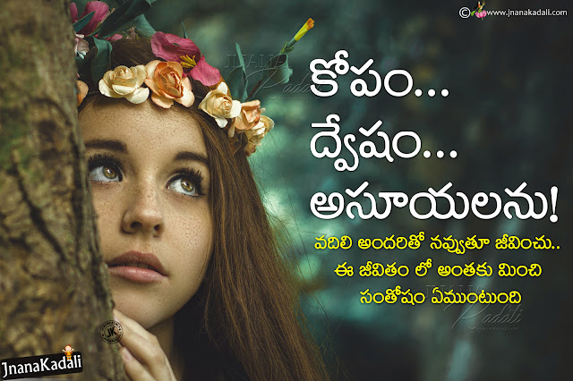 telugu realistic life quotes-famous messages on life in telugu, being best life quotes