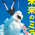 First Look: Mamoru Hosoda's 'Mirai From The Future'