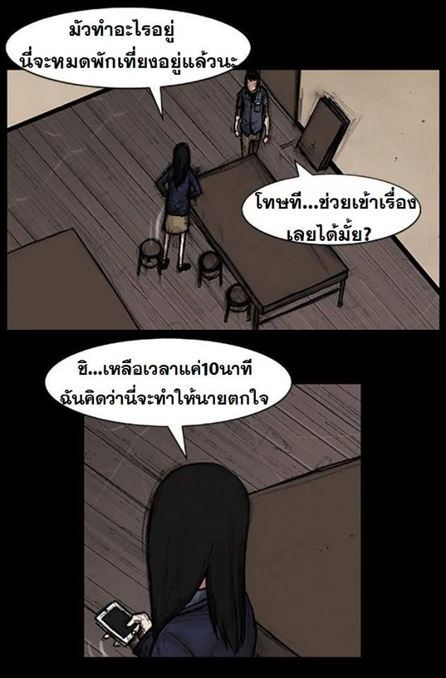 Dokgo - หน้า 21