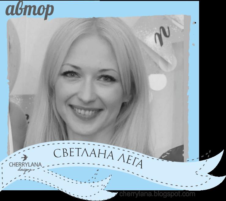 автор блога - Svetlana Lega
