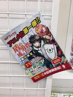 """Las novelas """"Tate no Yuusha no Nariagari"""" de Yusagi Aneko y Seira Minami tendrán adaptación anime"""
