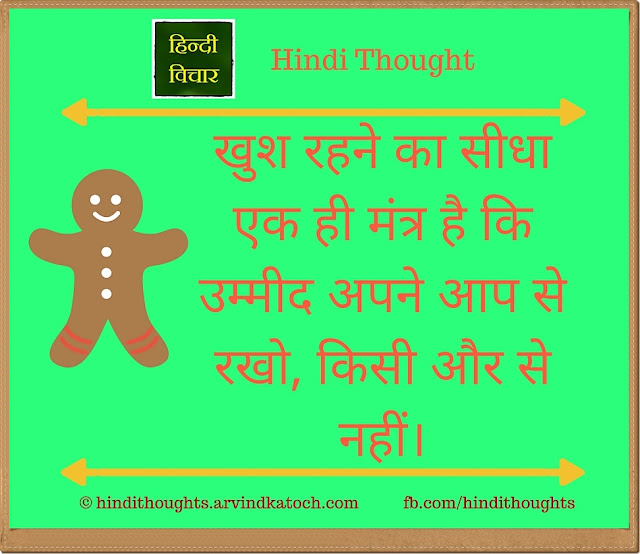 Hindi Thought, straight, mantra, remain, happy, खुश, सीधा, मंत्र, hopes,