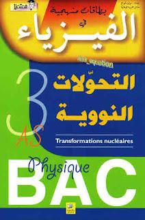 تحميل بطاقات منهجية في الفيزياء التحولات النووية 3 pdf