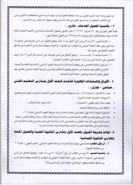 نشرة قواعد القبول بالصف الاول الابتدائي بكل مدارس محافظة القاهرة الرسمية عام ولغات للعام الدراسي 2015/2016 16%2B001