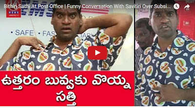 Bithiri Sathi At Post Office  Funny  With Savitiri Over Subsidy Pulses  Teenmaar News