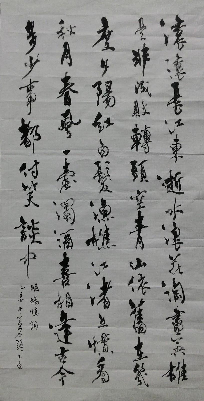 再舞黑白: 20151210太白老師行書示範-楊慎-臨江仙