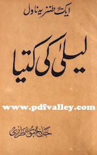 Laila ki Kutiya by Khan Mahboob Tarzi