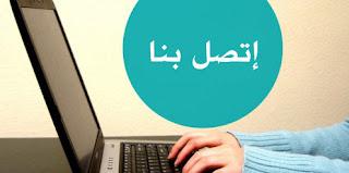 اضافة صفحة اتصل بنا CONTACT US بلغتين ( عربي و انجليزي )