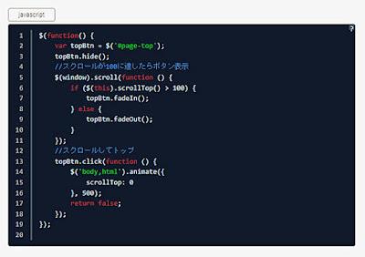 javascriptのソース
