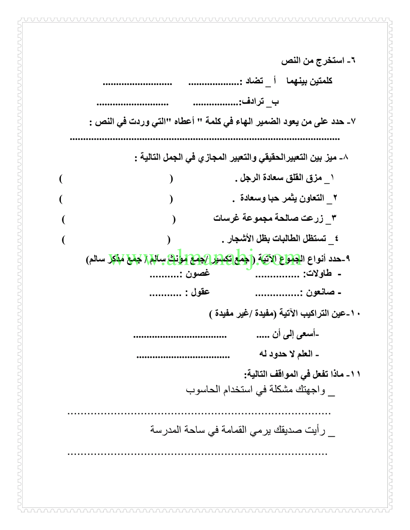 الصف الرابع لغة عربية الفصل الثاني مذكرة تعزيز مهارات لغوية في مادة اللغة العربية للصف الرابع Bullet Journal Journal