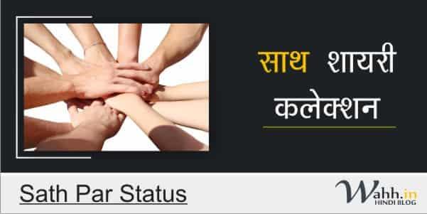 best-Sath-Par-Shayari
