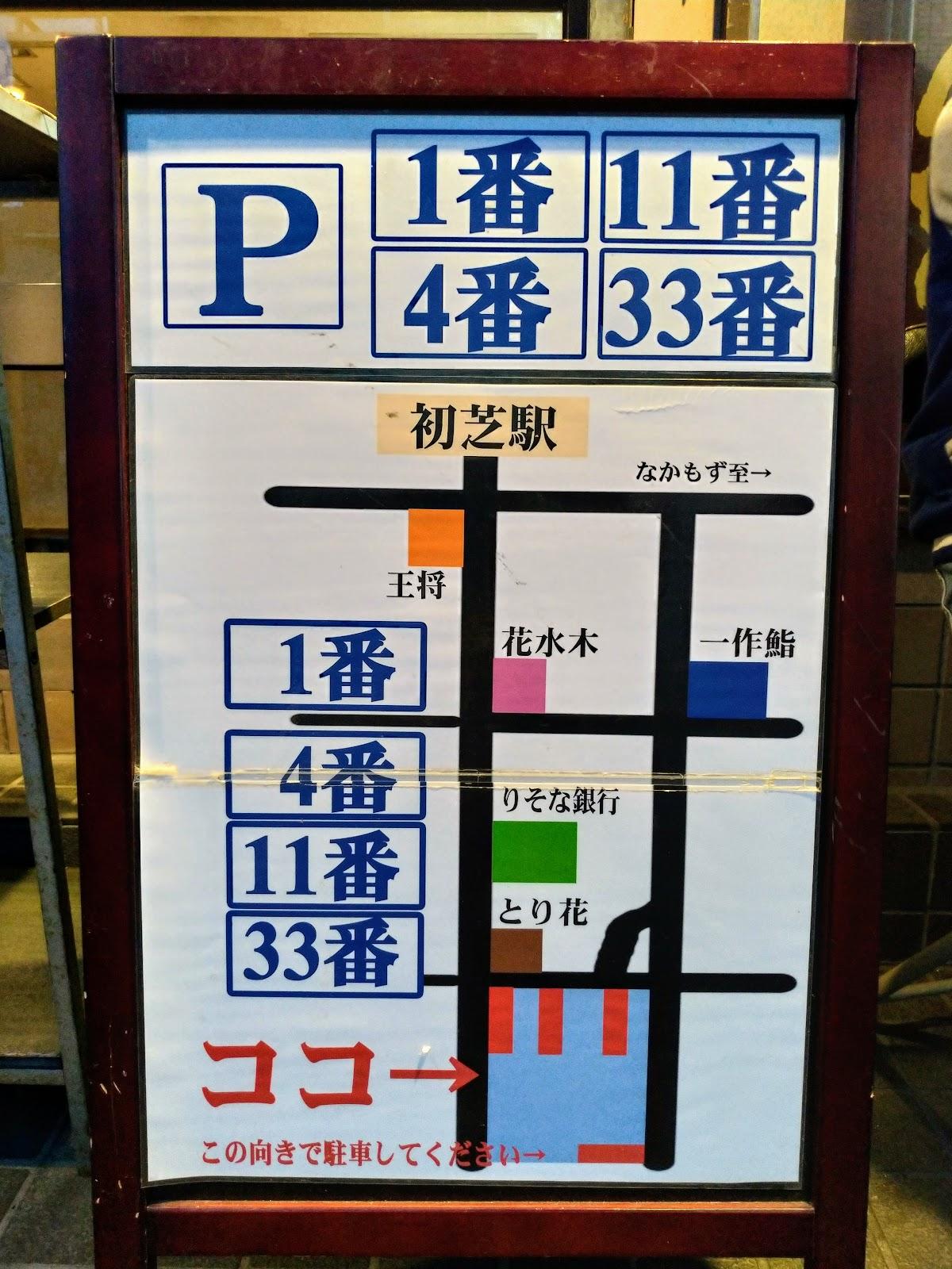 駐車場|大阪府堺市初芝駅近くの「一作鮨」へ