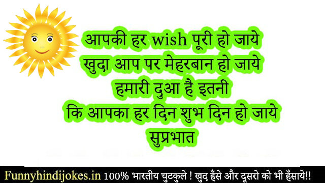 Best Suprabhat शपरभत Sms Good Morning Wishes In Hindi