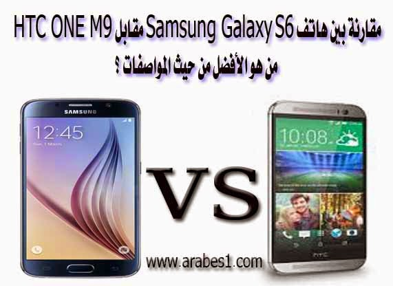 samsung-galaxy-s6,vs,htc-one-m9,comparison,review