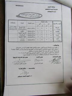جدوال امتحانات اخر العام 2016 محافظة الفيوم بعد التعديل 12961628_10204879242421284_3629963599628370584_n