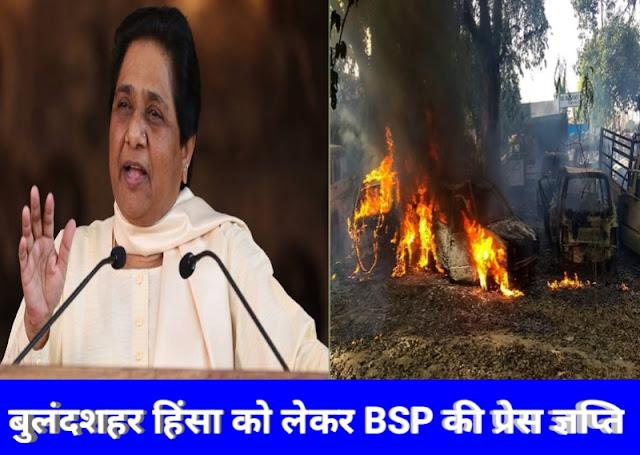 BSP PRESS RELEASE